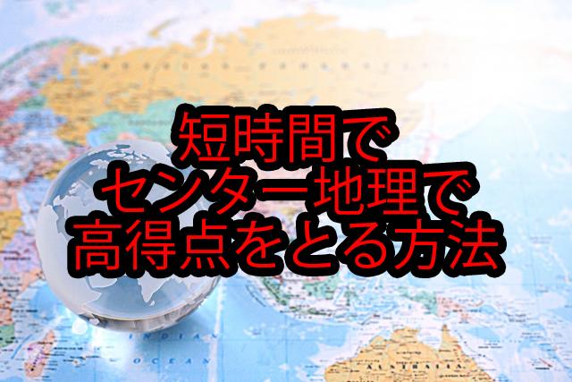 センター 地理