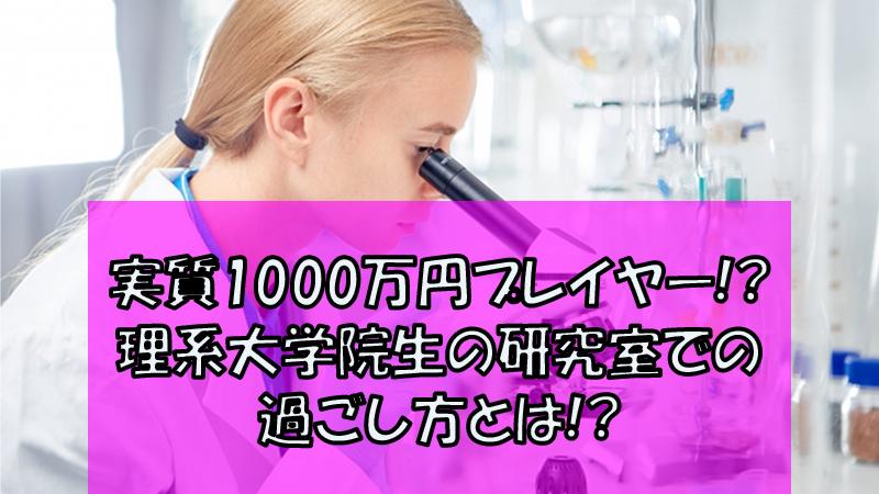 実質1000万円プレイヤー!理系大学院生の研究室での過ごし方とは